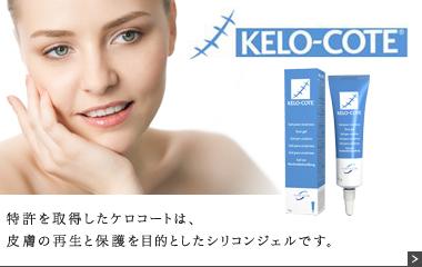 Kelo-cote ケロコート
