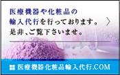 医療機器化粧品輸入代行.com